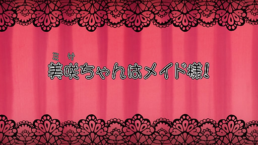 会長はメイド様! 第01話「美咲ちゃんはメイド様!」