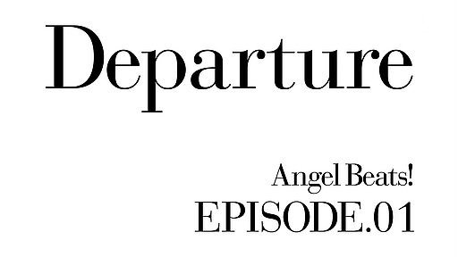 Angel Beats! 第01話「Departure」