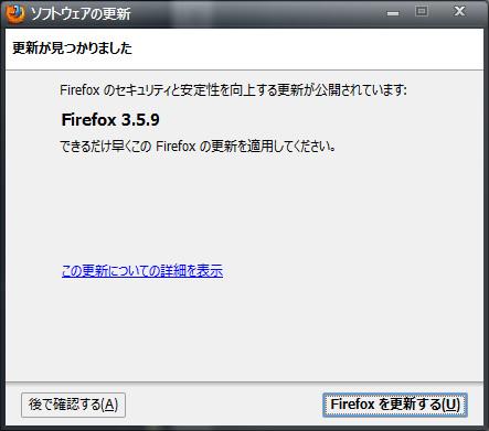 Firefox 3.5.9