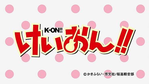 けいおん!! 第01話「高3!」