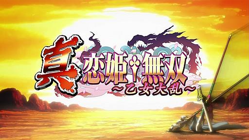 真・恋姫†無双~乙女大乱~ 第01話「劉備、新たに旅立つのこと」