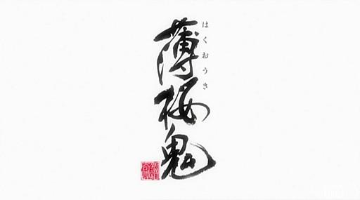 薄桜鬼 第03話「宵闇に咲く華」