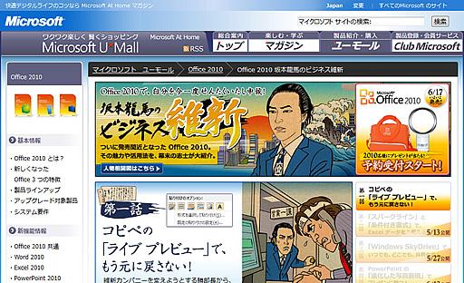 Office 2010 ホームページ