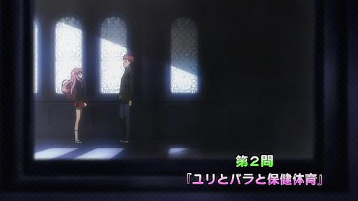バカとテストと召喚獣 第02話「ユリとバラと保健体育」