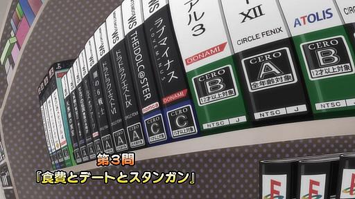 バカとテストと召喚獣 第03話「食費とデートとスタンガン」