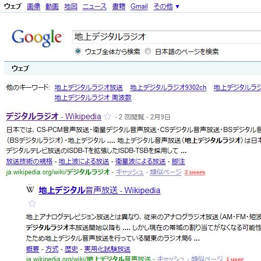 以前の検索結果