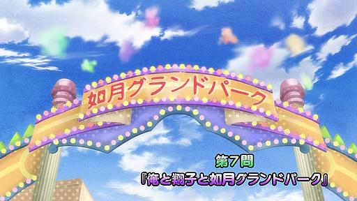 バカとテストと召喚獣 第07話「俺と翔子と如月グランドパーク」