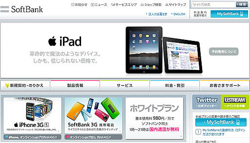 iPad from Softbank
