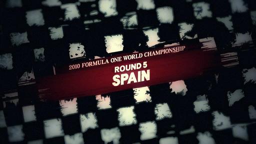2010年F1グランプリ 第05ラウンド「スペイン」 2010年F1グランプリ 第05ラウンド「スペイン」