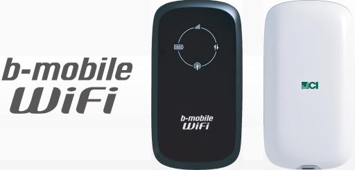 モバイルWiFiルーター