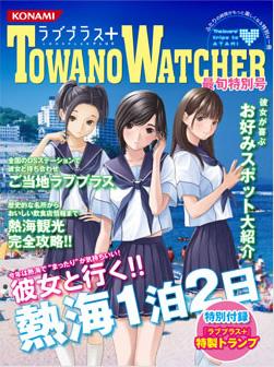 TowanoWatcher