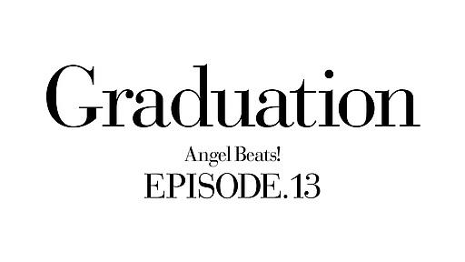Angel Beats! 第13話「Graduation」