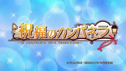 祝福のカンパネラ 第01話「流星群の夜」