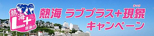 熱海 ラブプラス+現象 キャンペーン