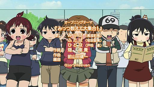 みつどもえ 第01話「丸井家!良い子 悪い子 恐ろしい子!!」