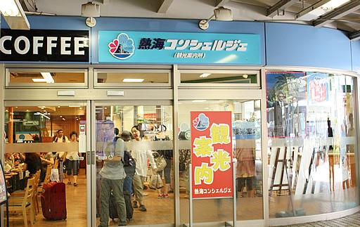 JR 熱海駅