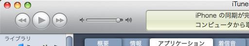 iTunes 9 (Mac)