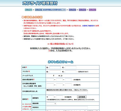 任天堂 オンライン修理受付