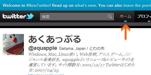 New Twitter