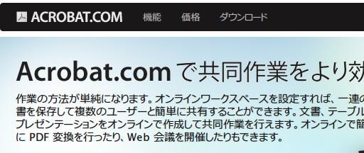 Acrobat.com