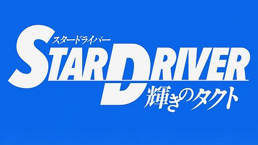 STAR DRIVER 輝きのタクト 第01話「銀河美少年」