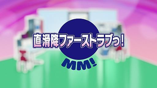 えむえむっ! 第01話「直滑降ファーストラブっ!」