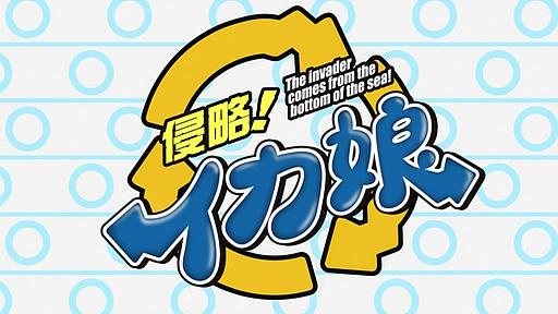 侵略!イカ娘 第01話「侵略しなイカ?/同胞じゃなイカ?/最強じゃなイカ?」