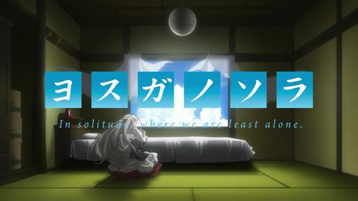 ヨスガノソラ 第01話「ハルカナキオク」