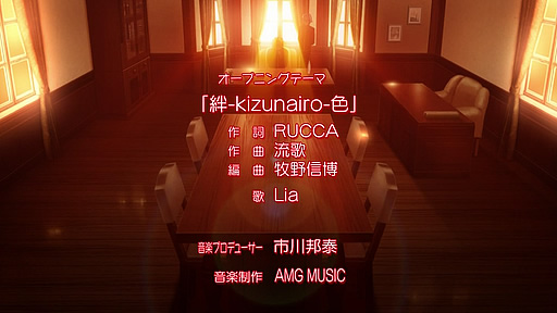 FORTUNE ARTERIAL 赤い約束 第01話「渡り鳥」