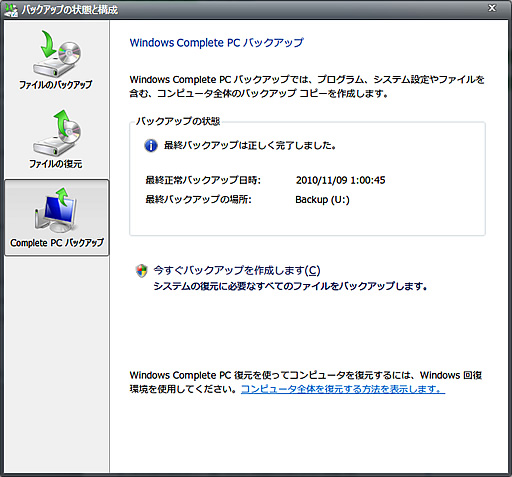 Windows Complete PC バックアップ