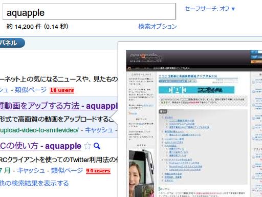 Google 検索 サムネイル