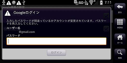 IS01 スクリーンショット