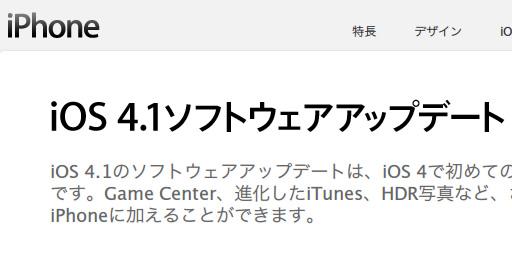 iOS 4.1ソフトウェアアップデート