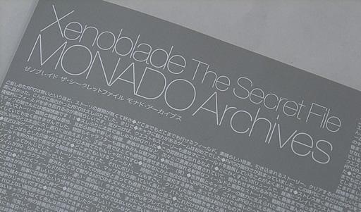ゼノブレイド ザ・シークレットファイル モナド・アーカイブス 表紙カバーを外した状態