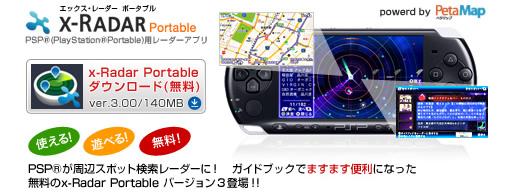 x-Radar Portable Ver3