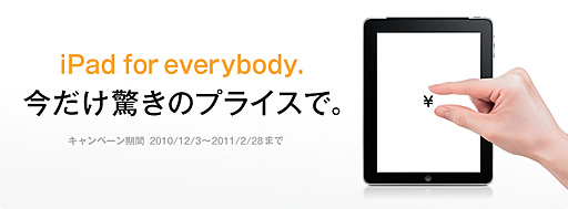 iPad for everybody ロゴ