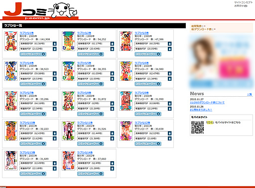 コミック投稿サイト「Jコミ」で「ラブひな」全巻が無料でダウンロード可能に コミック投稿サイト「Jコミ」で「ラブひな」全巻が無料でダウンロード可能に