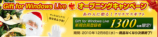 Gift for Windows Live