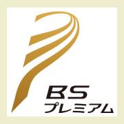 BSプレミアム ロゴ
