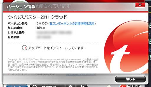 ウイルスバスター 2011 クラウド