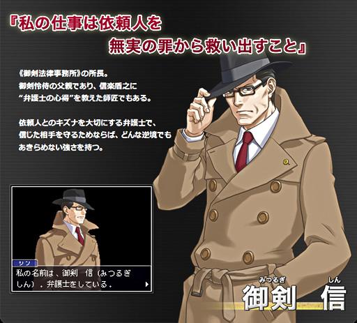 逆転検事2 登場人物
