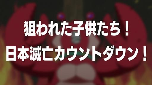 みつどもえ 増量中! 第01話「狙われた子供たち!日本滅亡カウントダウン!」