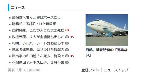 MSN Japan
