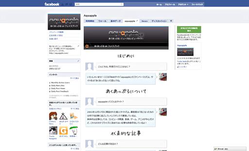 aquapple ファンページ