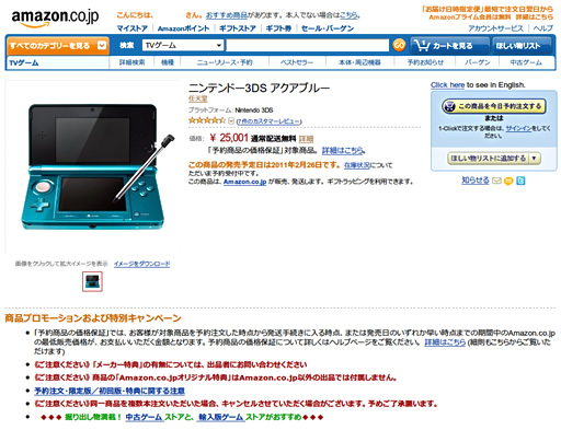 Amazon ニンテンドー3DS