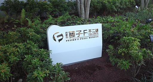 藤子・F・不二雄ミュージアム 入口