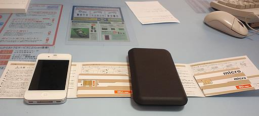 iPhone 4SとIS01