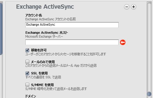 iPhone 構成ユーティリティ 3.4