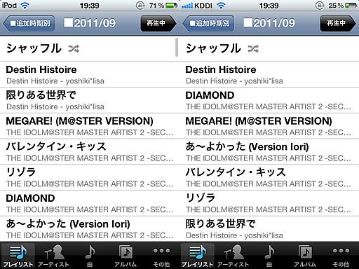 iOS 5で「スマートプレイリストの曲順がアルファベット順になってしまう」問題の暫定解決方法