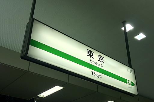 JR東京駅